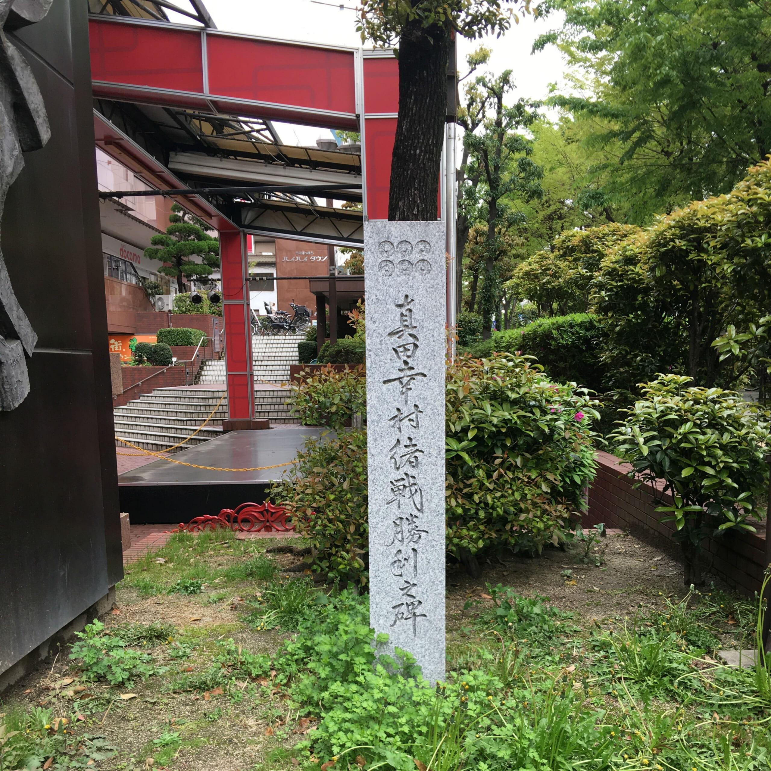 大坂冬の陣・真田幸村緒戦勝利地跡を歩く