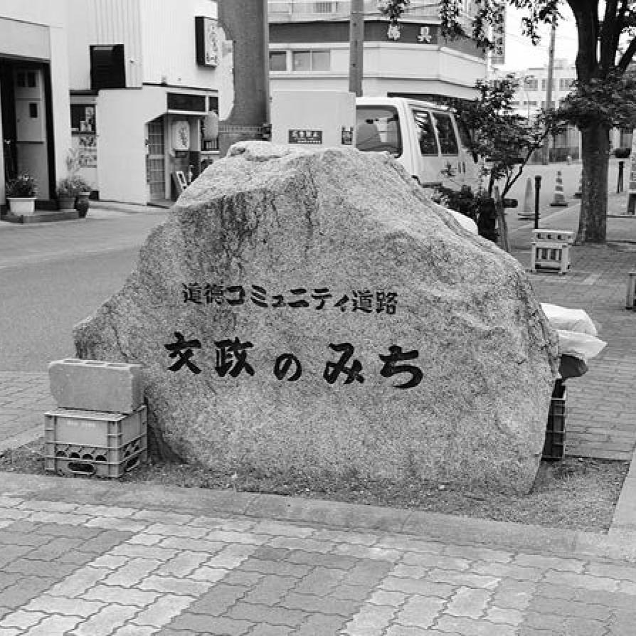 名古屋に日本一「道徳的」な地名があった