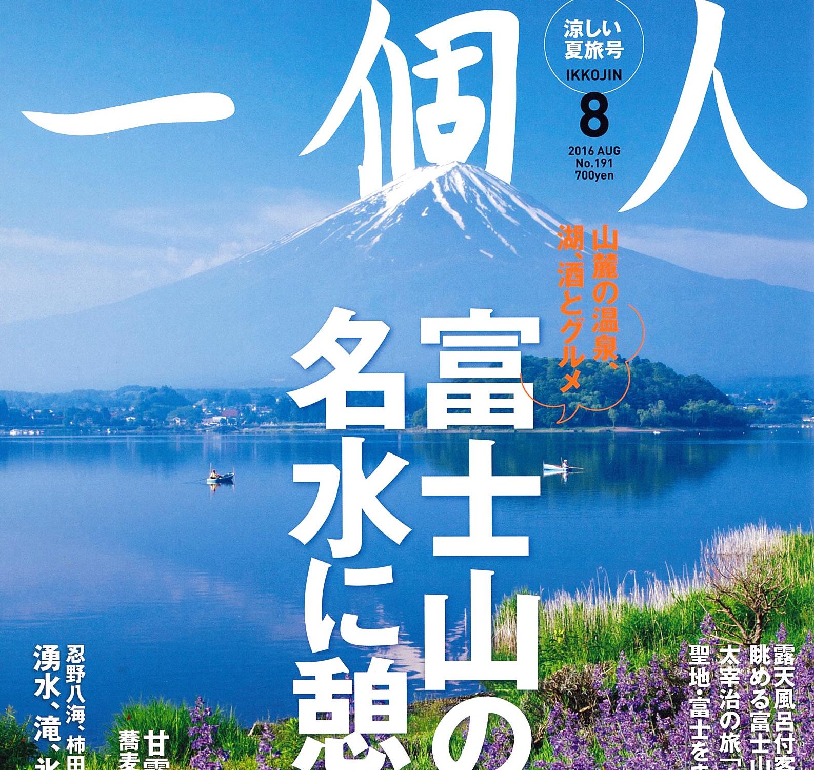 特集「富士山の名水に憩う」 第2特集「夏の日本酒を愉しむ」