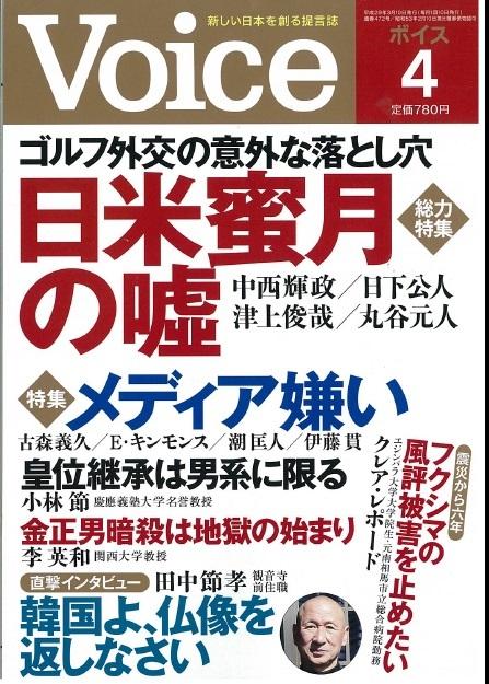 千葉麗子:著 倉山満:監修『ママは愛国』が『Voice』にて、紹介されました。