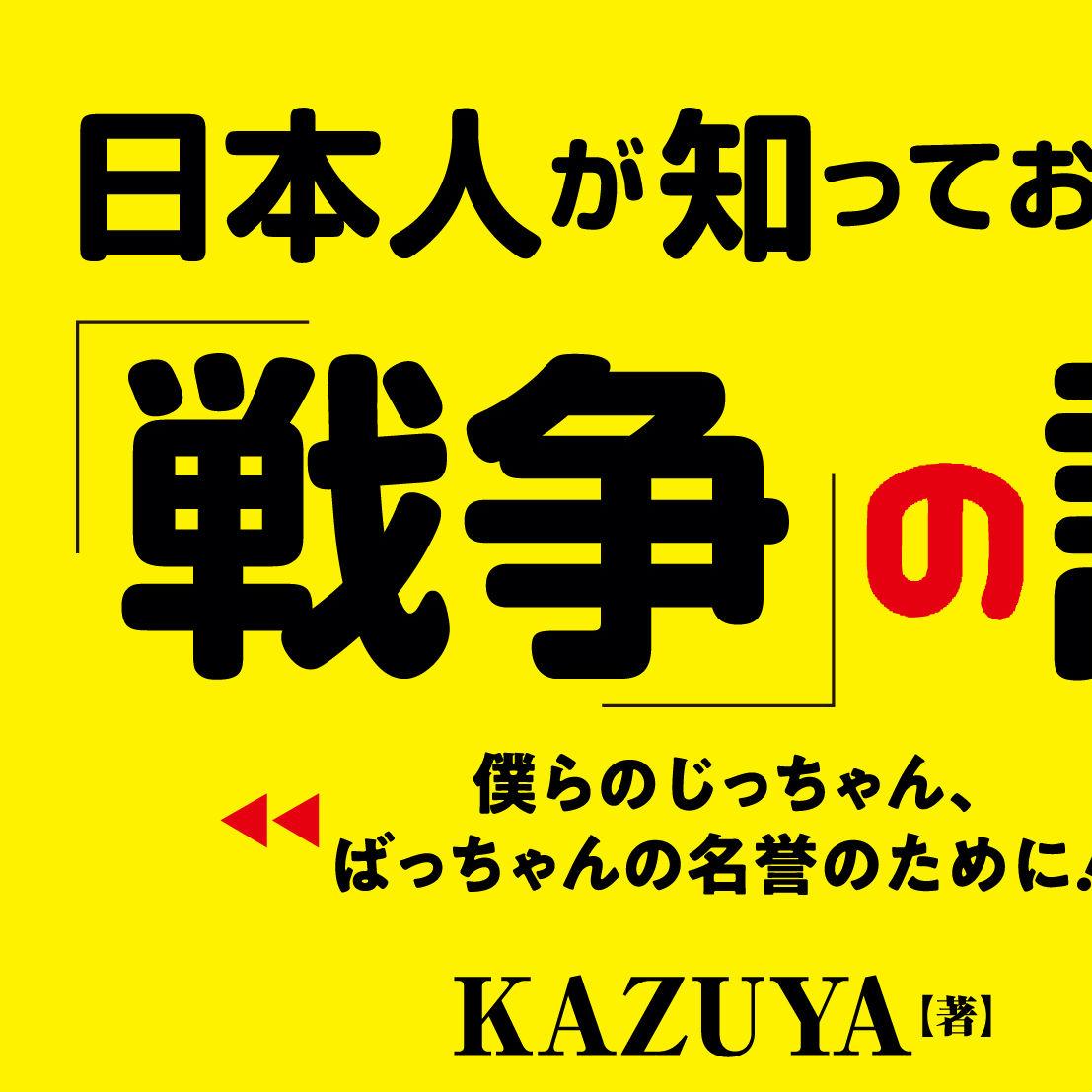 単純な「日本悪」史観が見直されてきた! <br />ベストセラーシリーズ、待望の文庫化! !