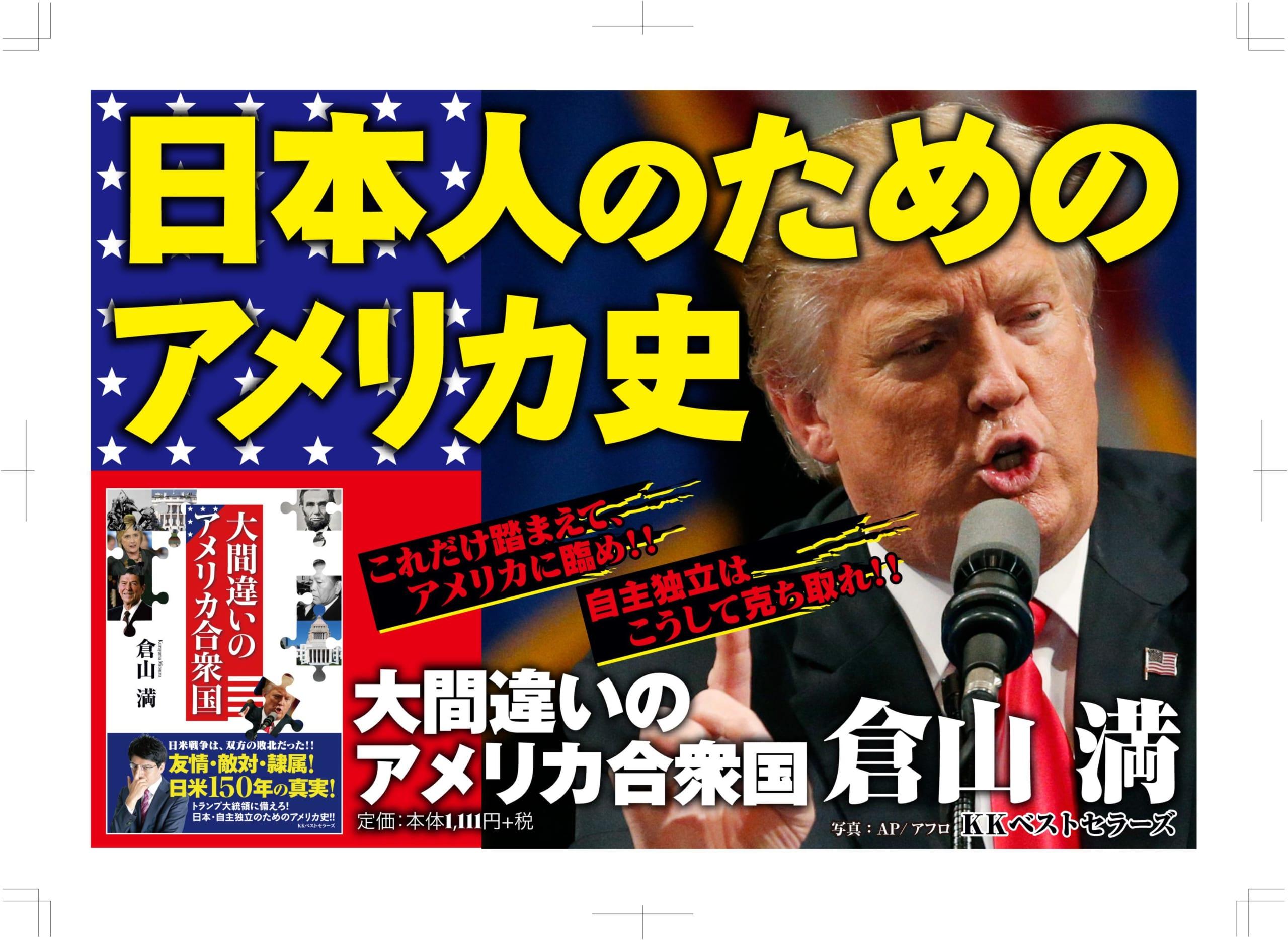 倉山満『大間違いのアメリカ合衆国』刊行記念スペシャル動画本日18時配信