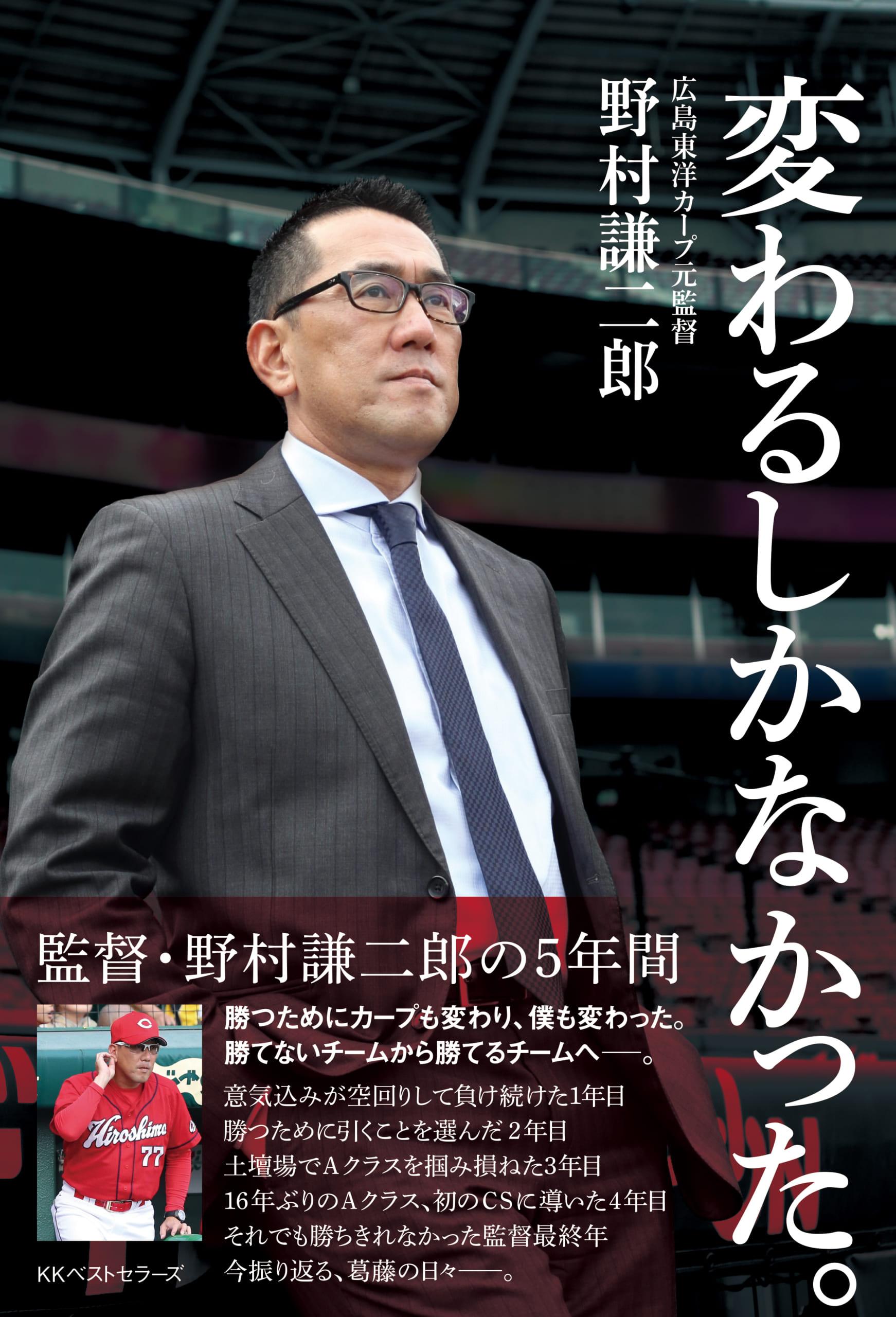 """25年ぶりの優勝へ走り続ける<br />""""強いカープ""""の礎を築いた男・野村謙二郎。<br />「勝つためにカープも変わり、僕も変わった――」<br />"""