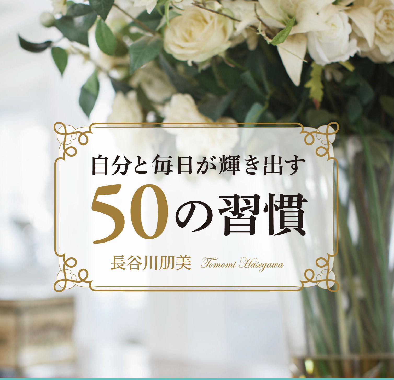 長谷川朋美さん最新刊『自分と毎日が輝き出す50の習慣』発売&サイン会決定!