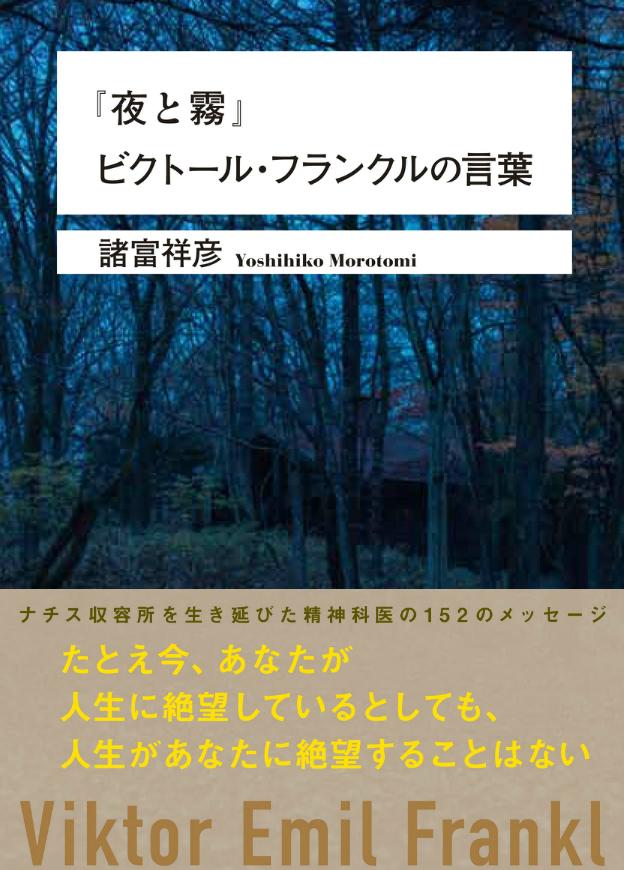 1月21日発売『「夜と霧」ビクトール・フランクルの言葉』諸富祥彦