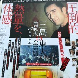 『三島由紀夫vs東大全共闘』の茶番に熱狂した人たちへ