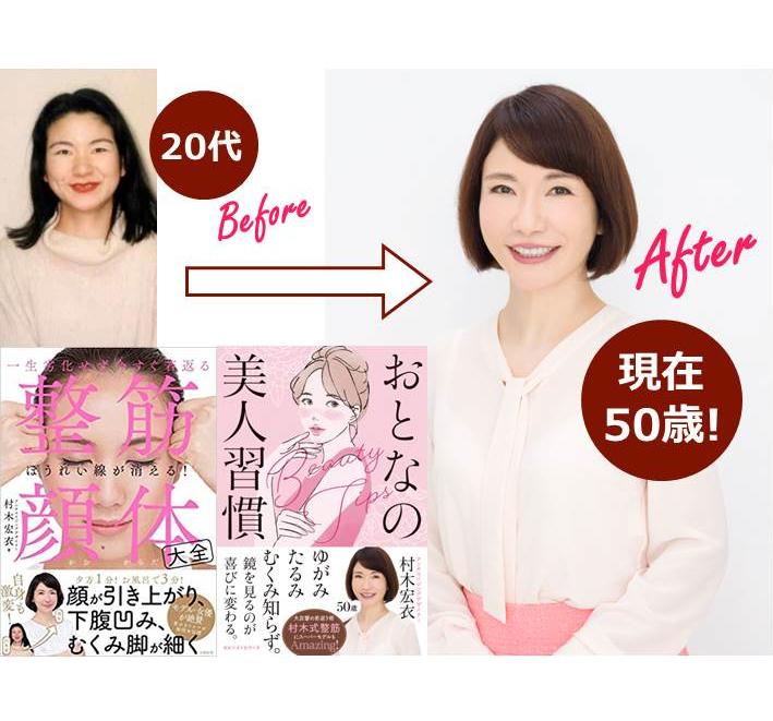 奇跡の50歳・村木宏衣がメソッド実演付きトークショー開催