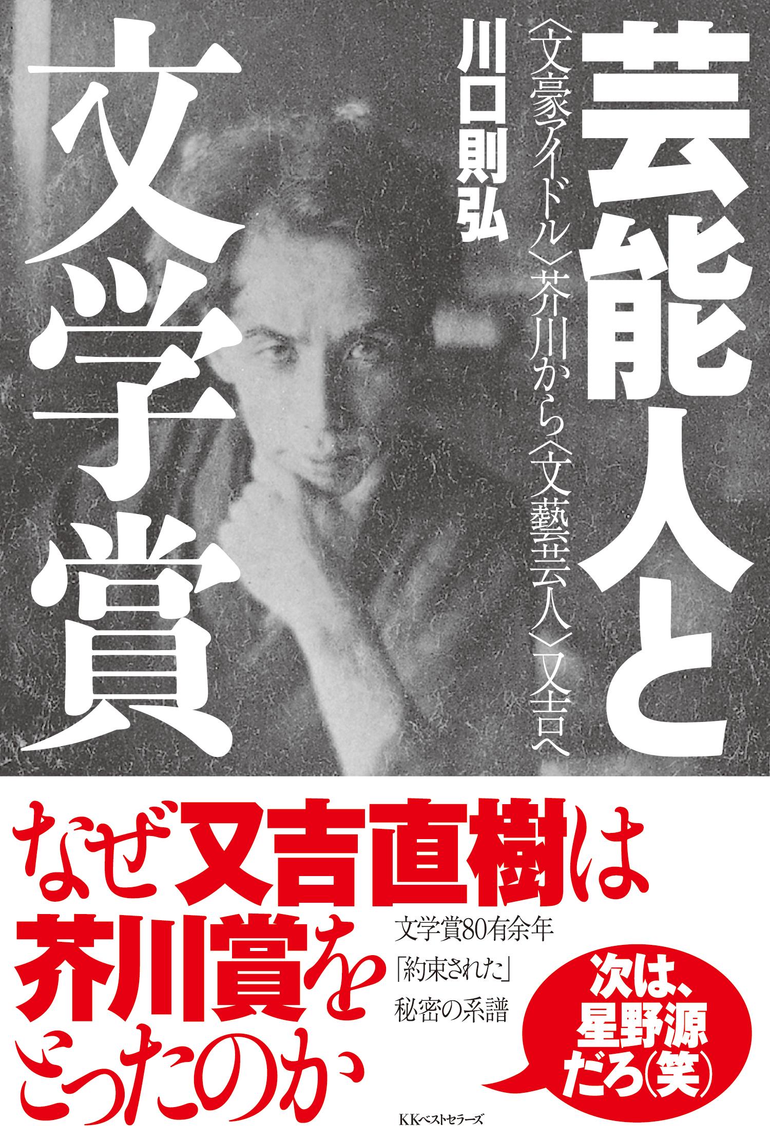なぜ又吉直樹は芥川賞を取ったのか。なぜキョンキョンは講談社エッセイ賞を受賞したのか