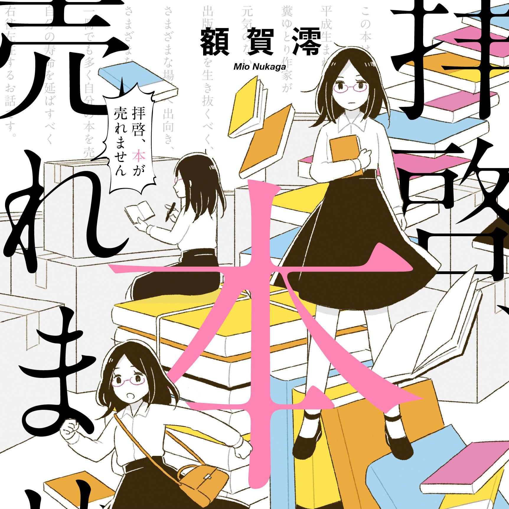 """青春小説を書く作家の""""毒""""とは。「額賀澪の本当の魅力が味わえる」1冊"""