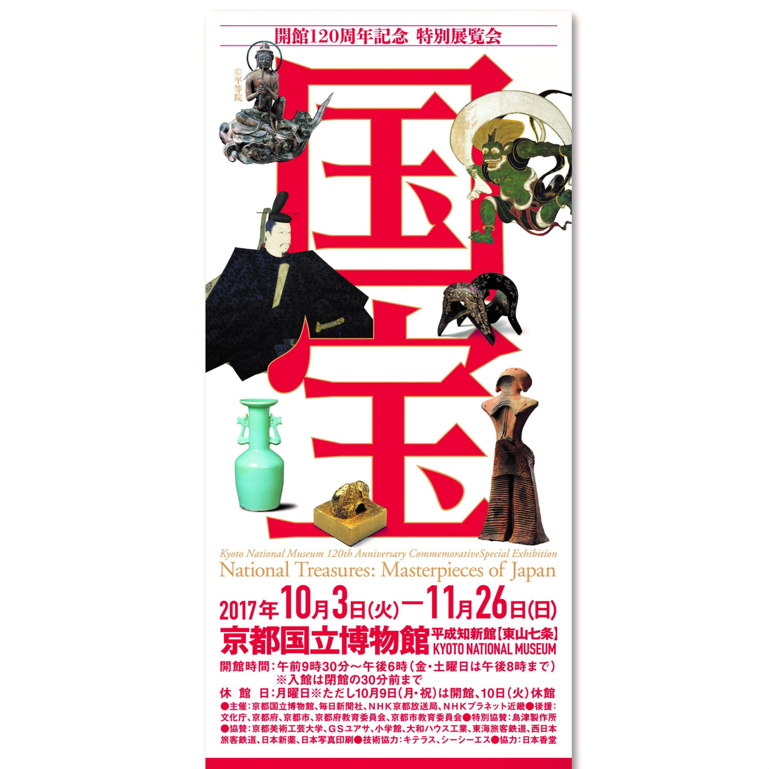 チケットプレゼント! 京都国立博物館「国宝展」に読者110名をご招待!