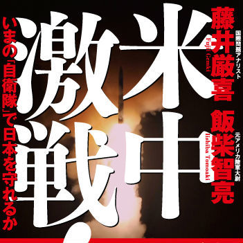 """""""日本が危ない! !  国際政治学者×元米陸軍大尉が緊急提言!"""