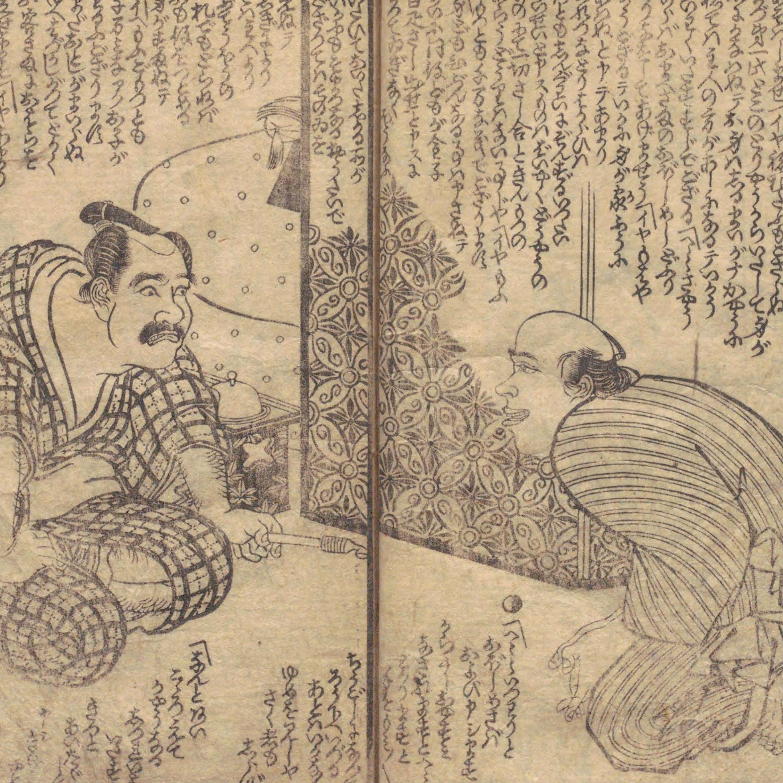 江戸の「ボーイ」?うるさい客の相手をする「若い者」の図