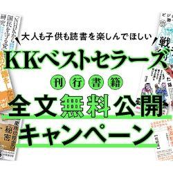 【KKベストセラーズ】書籍期間限定全文無料公開キャンペーン