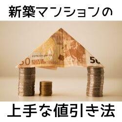 新築マンションを値引く方法【知識編】