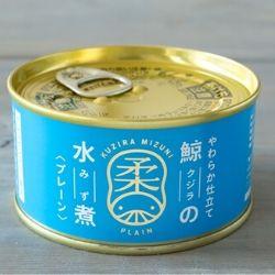 あっさり塩味の鯨水煮缶→いろんなアレンジ可能