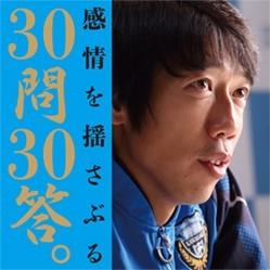 中村憲剛「特徴のない選手だった、だからこそ技術を追求した」