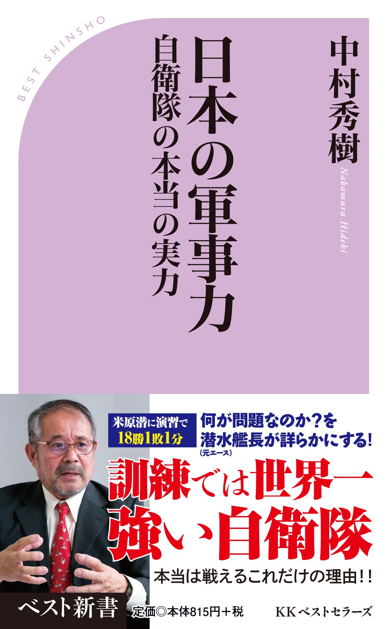 新書『日本の軍事力』が朝雲新聞にて紹介されました。
