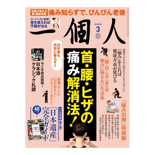 特集「首・腰・ヒザの痛み解消法!」 第2特集「日本酒クラシック礼讃」