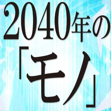 特集「2040年のモノ」目次