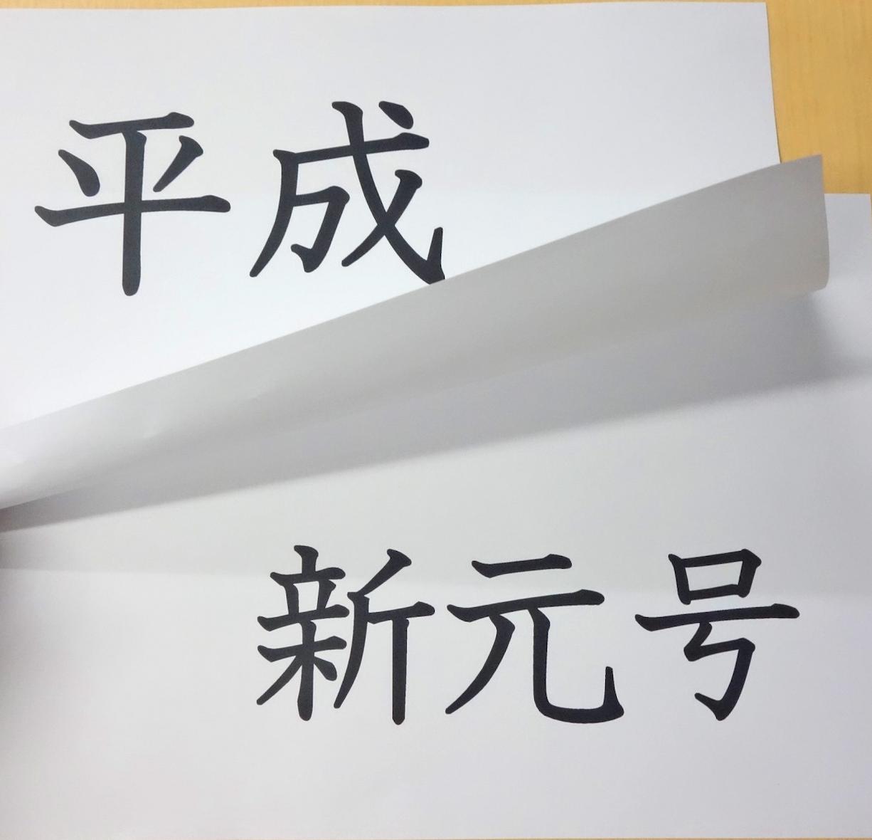 「平成」までの元号の数は?中国より多い日本の元号とそのはじまり