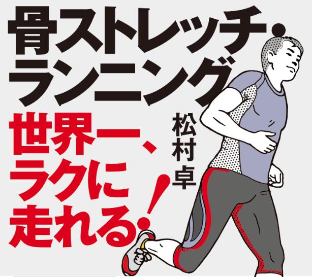 速く、楽に走りたいなら、筋肉よりも骨を使え!