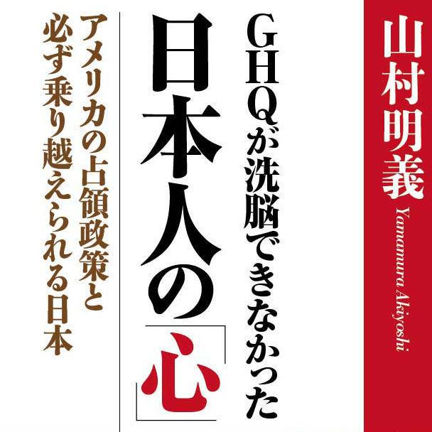 【お知らせ】「GHQ体制」脱却へ、新刊予約開始!