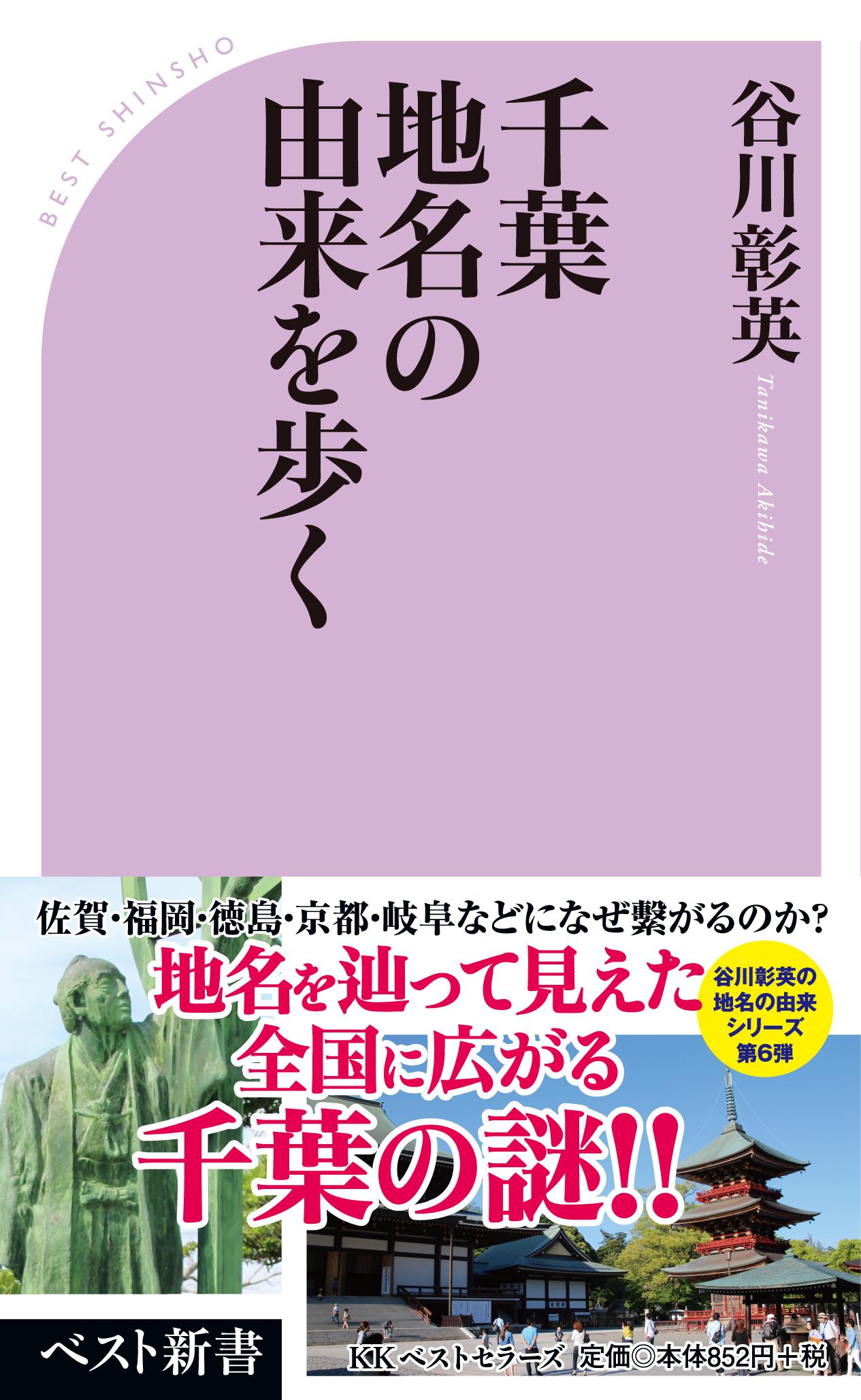 新書『千葉 地名の由来を歩く』が朝雲新聞にて、紹介されました。