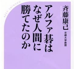 【人工知能】「アルファ碁はなぜ人間に勝てたのか」(ベスト新書)、絶賛発売中!