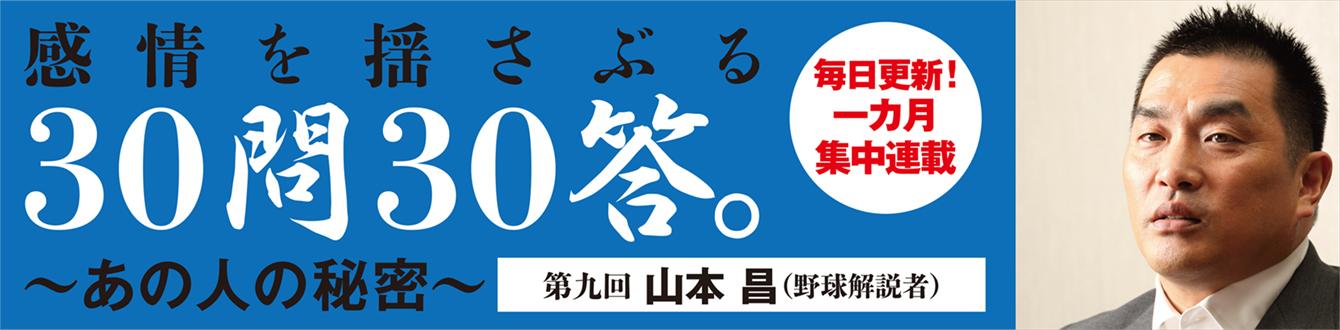 名球会投手・山本昌、「ONE PIECE」を語る、止まらなくなる。