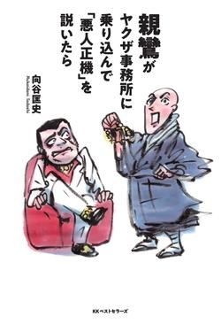 親鸞とイケイケのヤクザ組長が激突!異色のエンタメ小説