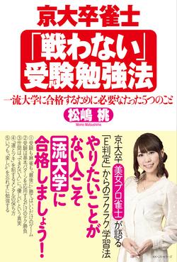 """京大卒""""女流""""プロ雀士の受験勉強法<br />朝日新聞デジタルでも紹介されております!"""