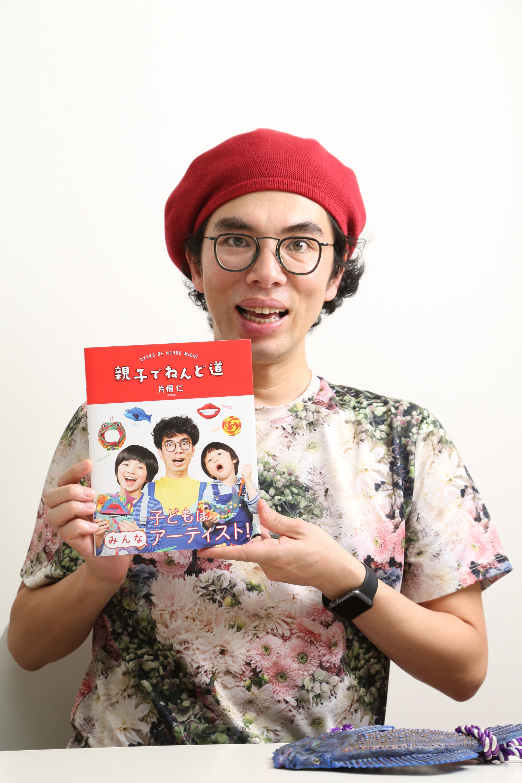 子どもと一緒に本まで出してしまった片桐仁、家族円満の秘訣とは?