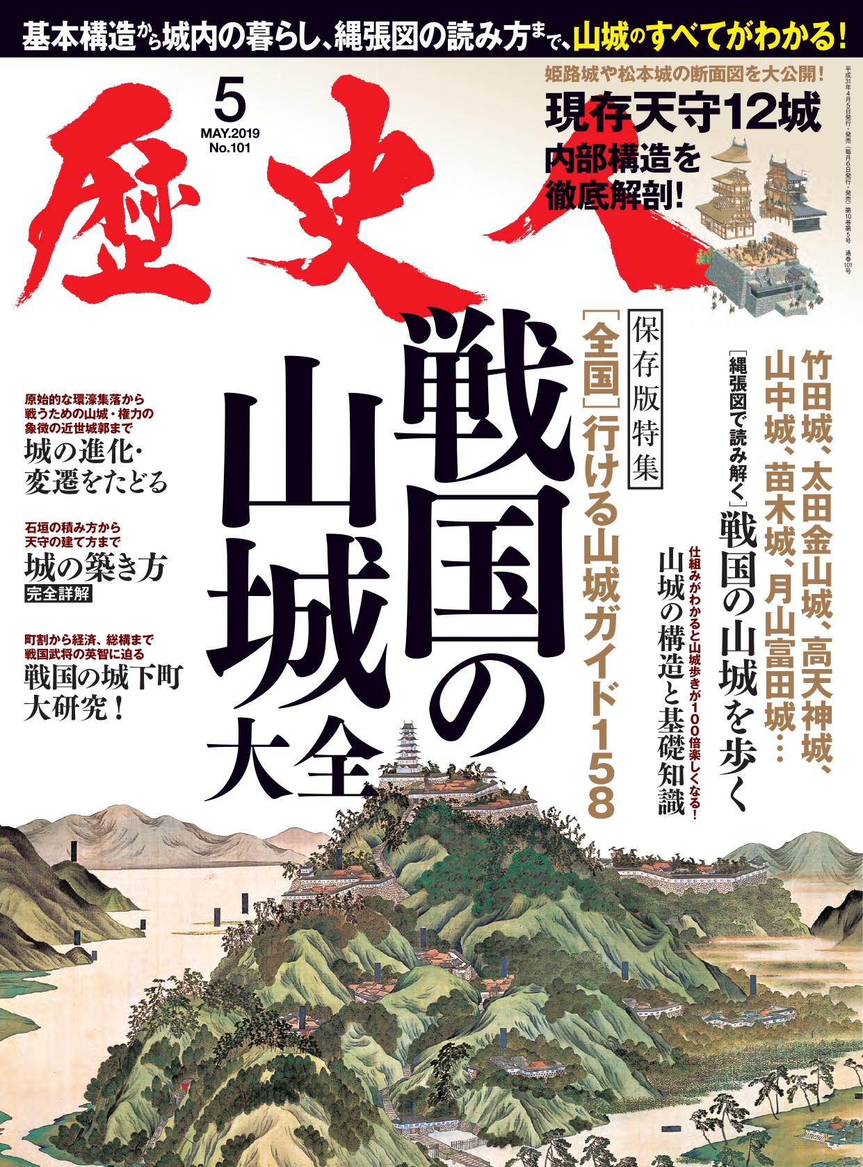 特集【戦国の山城大全・縄張図で読み解く158】