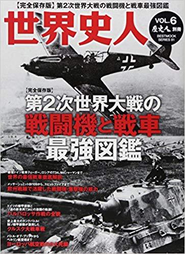 第二次世界大戦の戦闘機と戦車最強図鑑