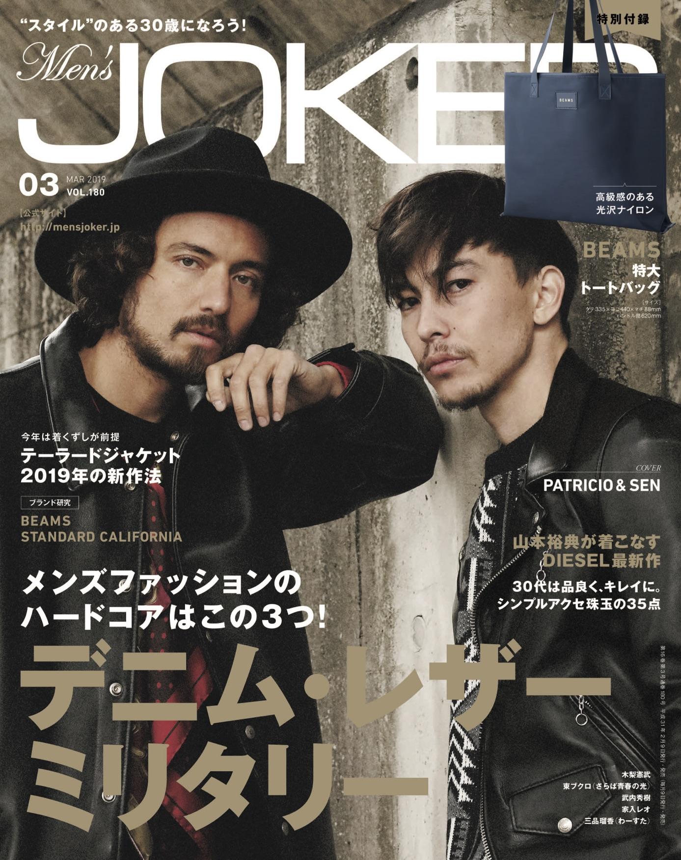 Men's JOKER 2019年3月号
