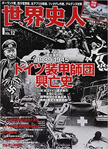 ドイツ装甲師団興亡史
