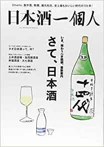 さて、日本酒