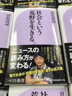 この一冊でニュースの読み方が変わる!宮台真司著『社会という荒野を生きる。』ベスト新書発売!