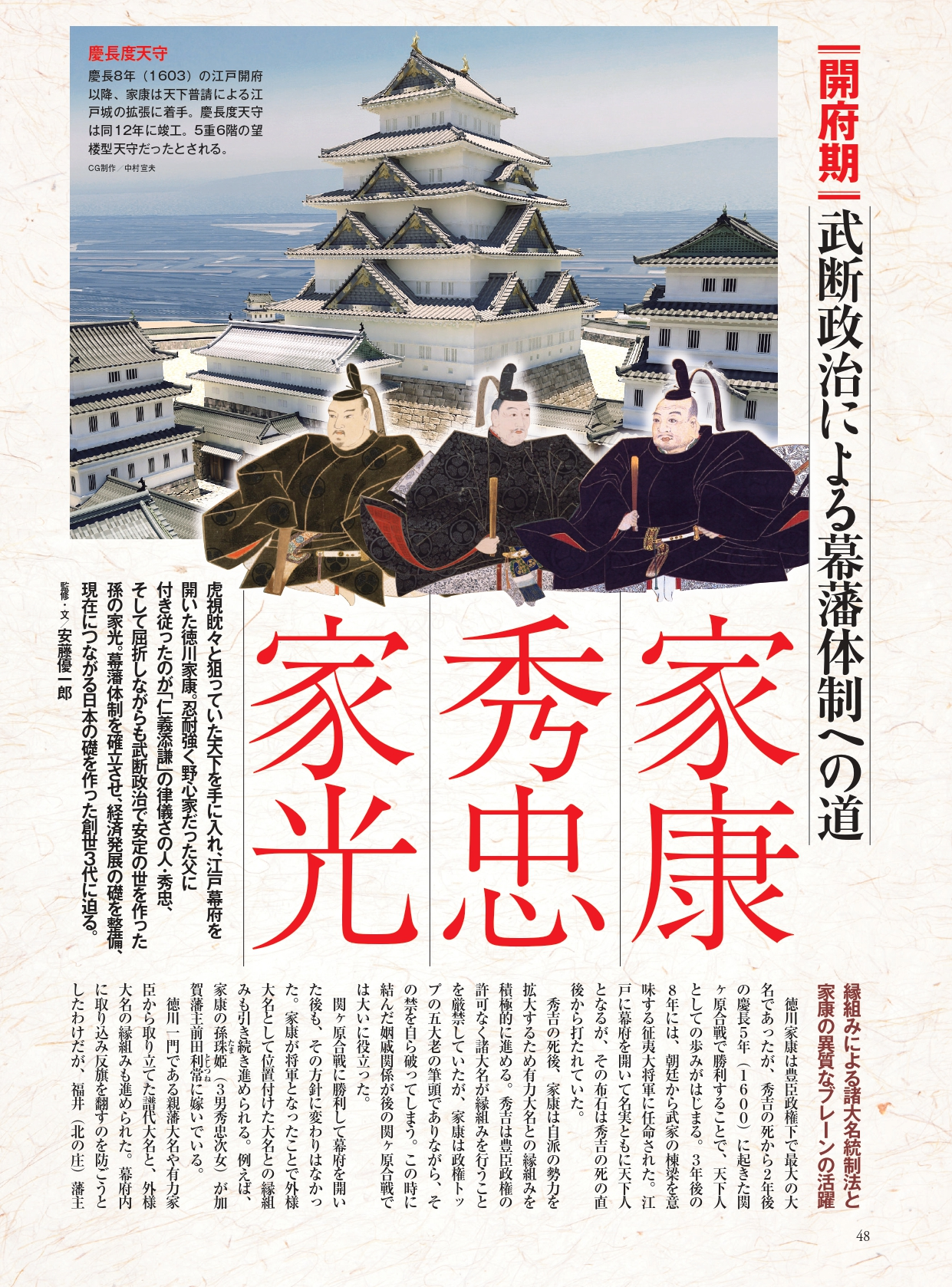 [保存版特集]天下泰平260年の幕藩体制を支えた『徳川将軍15代の真実』の目次画像4