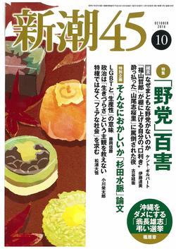 『新潮45』廃刊の真相と小川榮太郎氏の正体とは(前編)