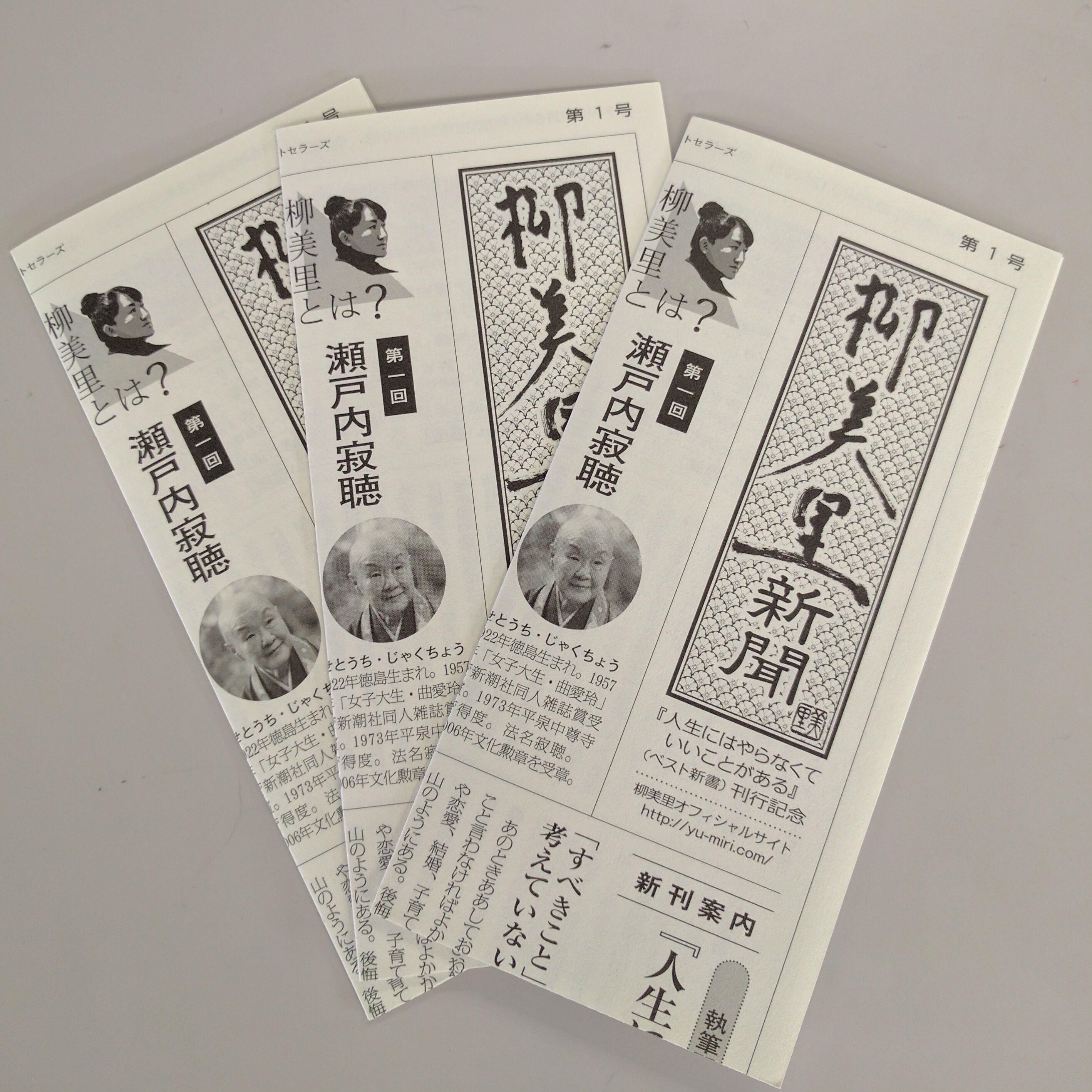 書店は、著者と読者を繋ぐ窓――「柳美里新聞」発行のお知らせ