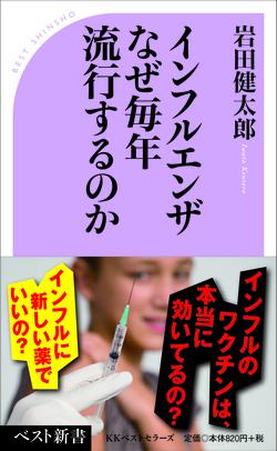 日本人の9割が知らないインフルエンザの真実