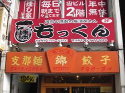 「錦」で肉の味噌焼き定食