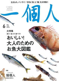 """「""""天然もの""""はおいしい」は勘違い!? 知っているようで意外と知らない、魚の見方"""