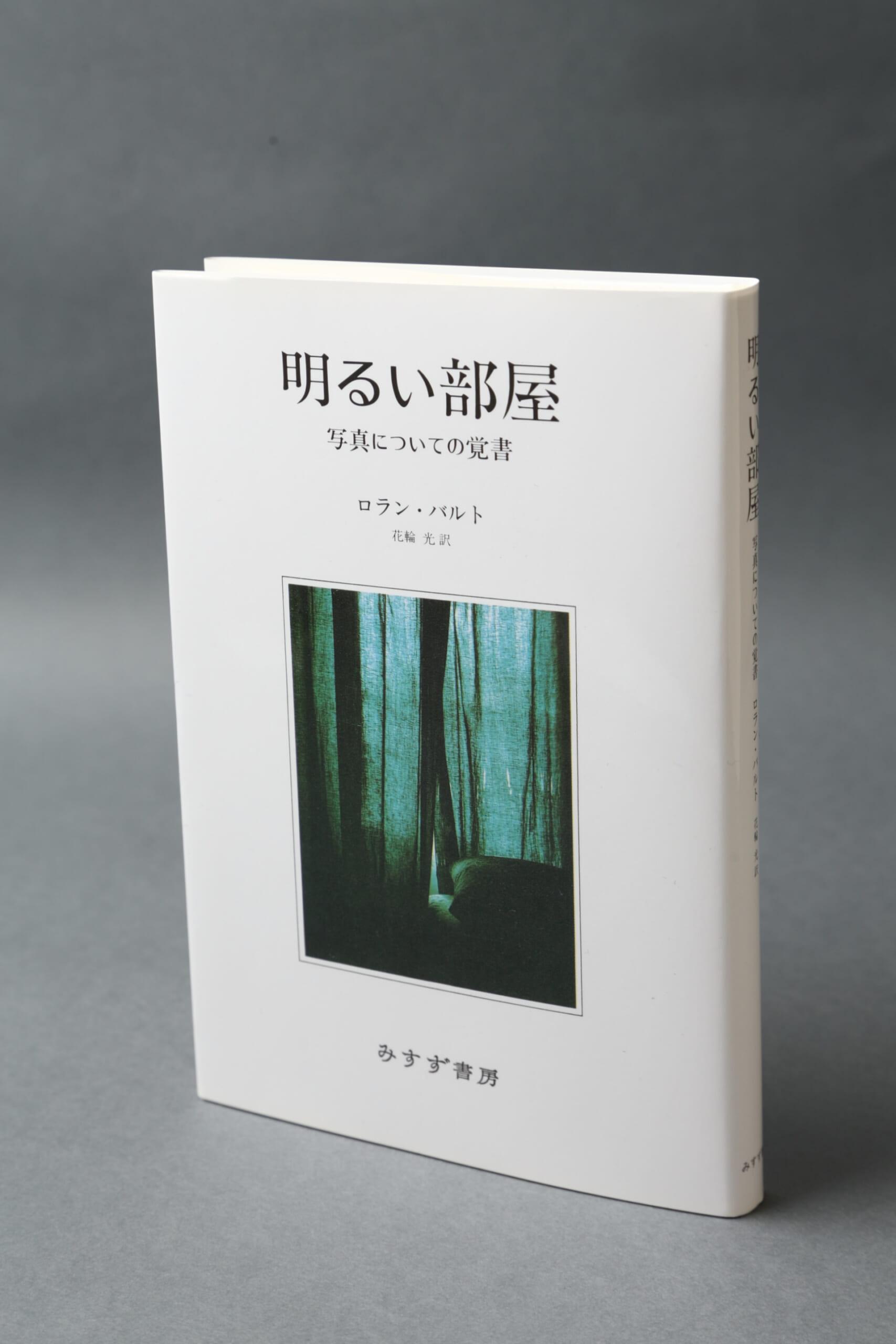 作家・柳美里を「死んだら、人間はどうなるのか」と思わせる本