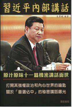 トランプ米国を迎え撃つ<br />習近平の外交感覚とは?《前編》<br />中国のグローバル化は止まらない…