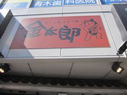 金太郎 新宿店で牛鍋(すき焼き)定食だ!