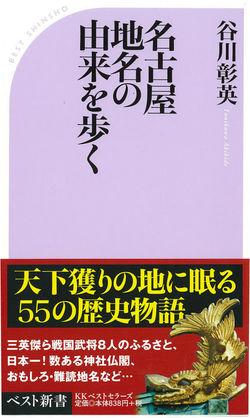 名古屋には日本のあらゆるタイプの地名が残されている?