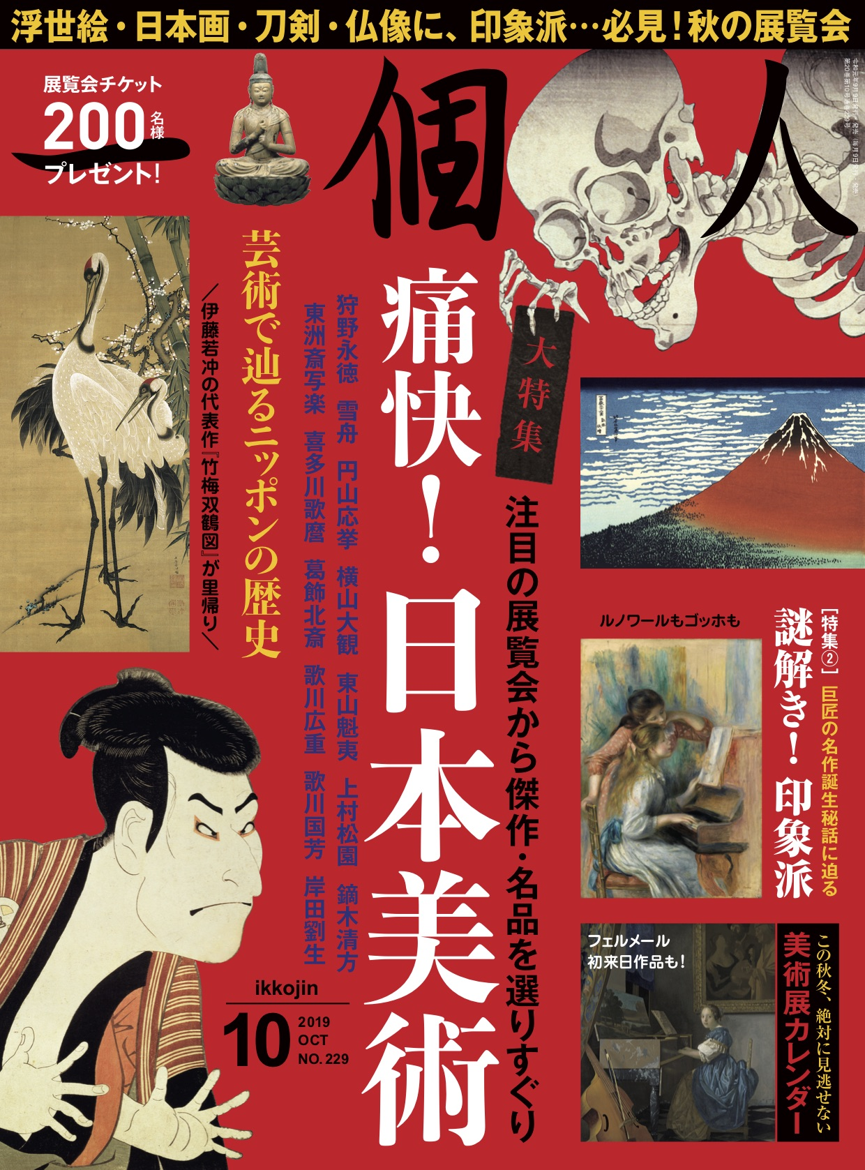 痛快!日本美術