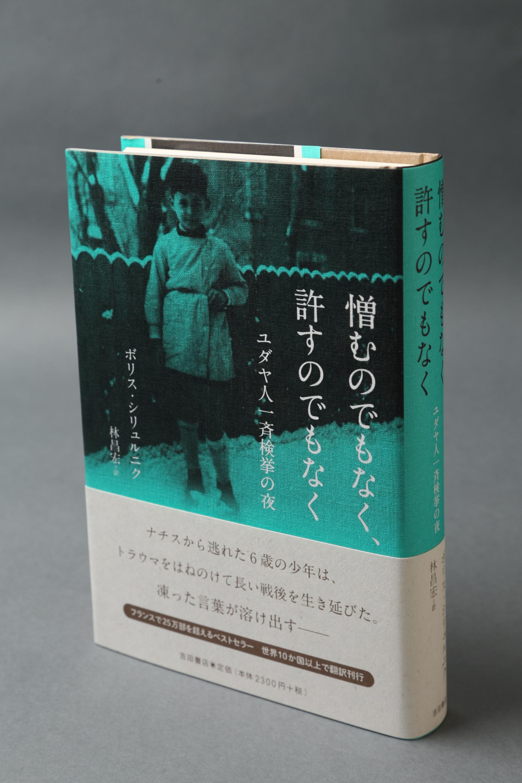 「『従軍慰安婦』の記憶違いは『噓』ではない」作家・柳美里がいじめ体験を想起するノンフィクション